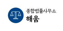 광주 전남 종합법률사무소 진율